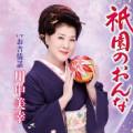 川中美幸「祇園のおんな」ジャケット画像