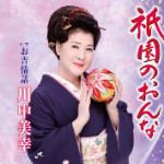 2014年1月1日、川中美幸さんが新曲を発売しました!
