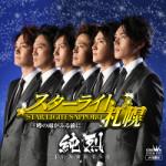 2014年1月8日、純烈さんが新曲を発売します!