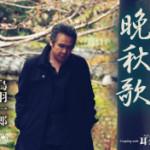 2014年1月8日、鳥羽一郎さんが新曲を発売しました!