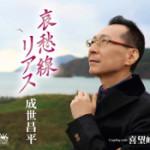 2014年1月8日、成世昌平さんが新曲を発売しました!