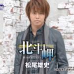 2014年1月8日、松尾雄史さんが新曲を発売しました!