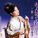 2014年1月8日、竹川美子さんが新曲を発売しました!