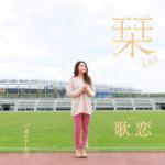 2014年1月8日、歌恋(カレン)さんが新曲を発売しました!