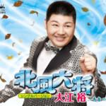2014年1月8日、大江裕さんが新曲を発売しました!
