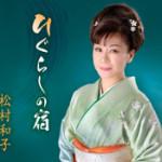 2014年1月15日、松村和子さんが新曲を発売しました!