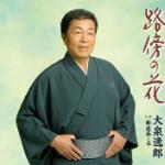 2014年1月22日、大泉逸郎さんが新曲を発売しました!
