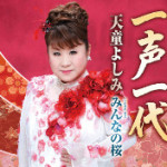 2014年1月29日、天童よしみさんが新曲を発売しました!