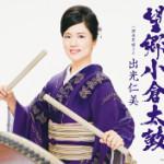 2014年1月22日、出光仁美さんが新曲を発売しました!