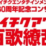 【お知らせ】超豪華コンサート!「テイチクアワー百歌繚乱」開催