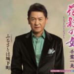 2014年1月22日、千葉一夫さんが新曲を発売しました!