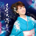 2014年1月22日、大沢桃子さんが新曲を発売しました!