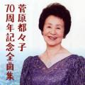 菅原都々子「70周年記念全曲集」