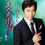 2014年2月5日、三山ひろしさんが新曲を発売しました!