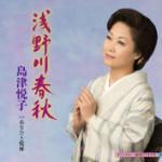 2014年2月5日、島津悦子さんが新曲を発売しました!