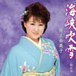 2014年2月12日、井上由美子さんが新曲を発売しました!