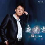 2014年2月19日、Kenjiroさんが新曲を発売しました!