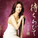 2014年2月19日、みずき舞さんが新曲を発売しました!