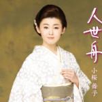 2014年2月19日、小桜舞子さんが新曲を発売しました!