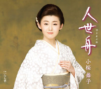 小桜舞子「人世舟」