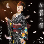 2014年2月19日、城之内早苗さんが新曲を発売しました!