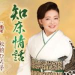 2014年2月19日、松前ひろ子さんが新曲を発売しました!