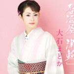 2014年2月26日、大石まどかさんが新曲を発売しました!