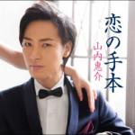 【重大発表あり】山内惠介さん新曲「恋の手本」発売!!発売日2014年3月5日より、ファン必見の素敵な企画が盛りだくさん!