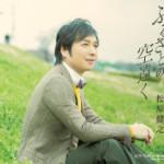 2014年3月19日、松原健之さんが新曲を発売しました!