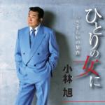 2014年3月19日、小林 旭さんが新曲を発売しました!