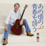 2014年4月2日、吉幾三さんが新しいカバーアルバムを発売しました!