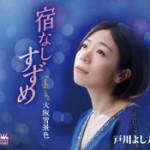 2014年4月2日、戸川よし乃さんが新曲を発売しました!