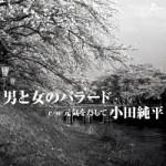 2014年4月2日、小田純平さんが新曲を発売しました!