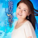 2014年4月2日、竹村こずえさんが新曲を発売しました!