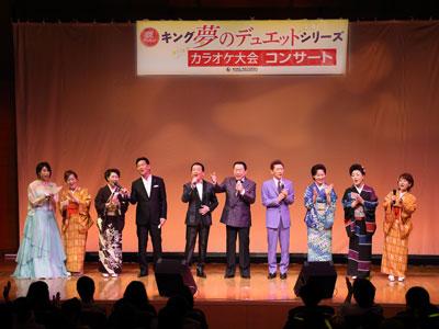 キング夢のデュエットシリーズ発売記念カラオケ大会&ミニコンサート