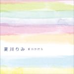 2014年4月9日、夏川りみさんが新曲を発売しました!