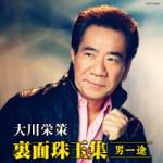 2014年4月9日、大川栄策さんが新しいアルバムを発売しました!