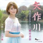 2014年4月23日、三代目コロムビア・ローズ野村未奈さんが新曲を発売しました!
