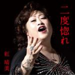 2014年4月23日、紅晴美さんが新曲を発売しました!