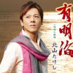 2014年4月23日、北山たけしさんが新曲を発売しました!