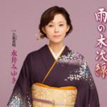 2014年4月23日、永井みゆきさんが新曲を発売しました!