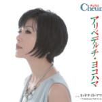 2014年4月23日、チェウニさんが新曲を発売しました!