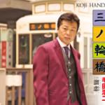 2014年4月23日、半田浩二さんが新曲を発売しました!