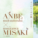 2014年5月7日、あんべ光俊 feat. 臼澤みさきが新曲を発売しました!