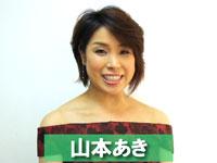 山本あき「砂の橋」コメント動画
