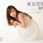 2014年5月7日、知里さんが新曲を発売しました!