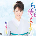 2014年5月7日、桜井くみ子さんが新曲を発売しました!