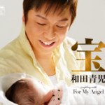 2014年5月7日、和田青児さんが新曲を発売しました!