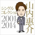 2014年5月7日、山内惠介さんが新しいアルバムを発売しました!