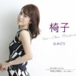 2014年5月14日、丘みどりさんが新曲を発売しました!